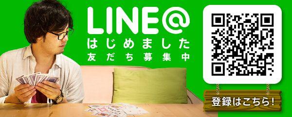 LINE@ はじめました 友だち募集中