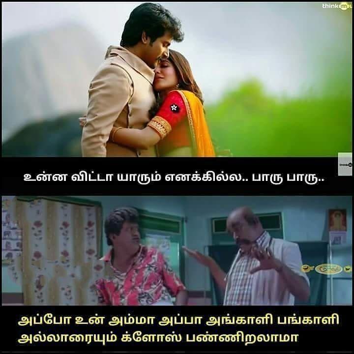 Pin By Hariram On Tamil Funny Memes Comedy Memes Funny Life Hacks Vadivelu Memes