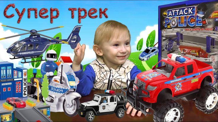 🚓Полицейский трек с машинками и вертолетом играем с Семеном Police track...
