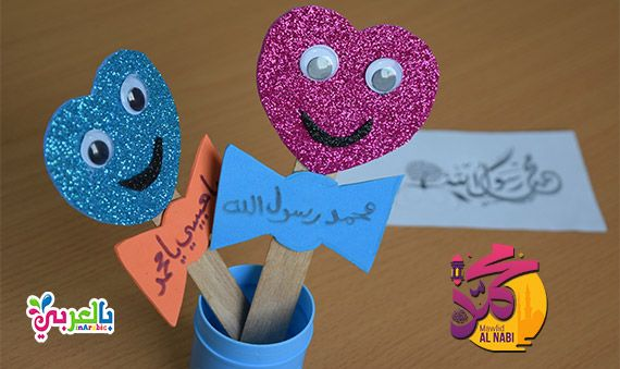Best 21 Eid Al Adha And Hajj Crafts For Kids Belarabyapps Ramadan Crafts Crafts Muslim Kids Crafts