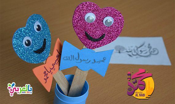 Best 21 Eid Al Adha And Hajj Crafts For Kids Belarabyapps Ramadan Crafts Muslim Kids Crafts Crafts