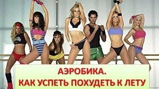 Танцевальная Аэробика - YouTube