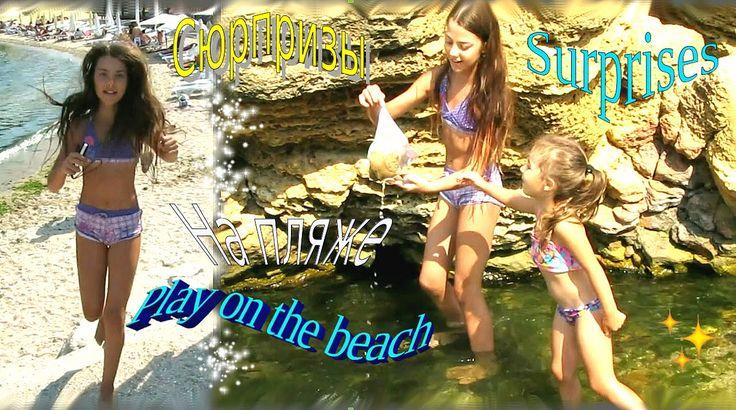 Играем на пляже / Игра для детей / Сюрпризы. Play on the beach / Childre...