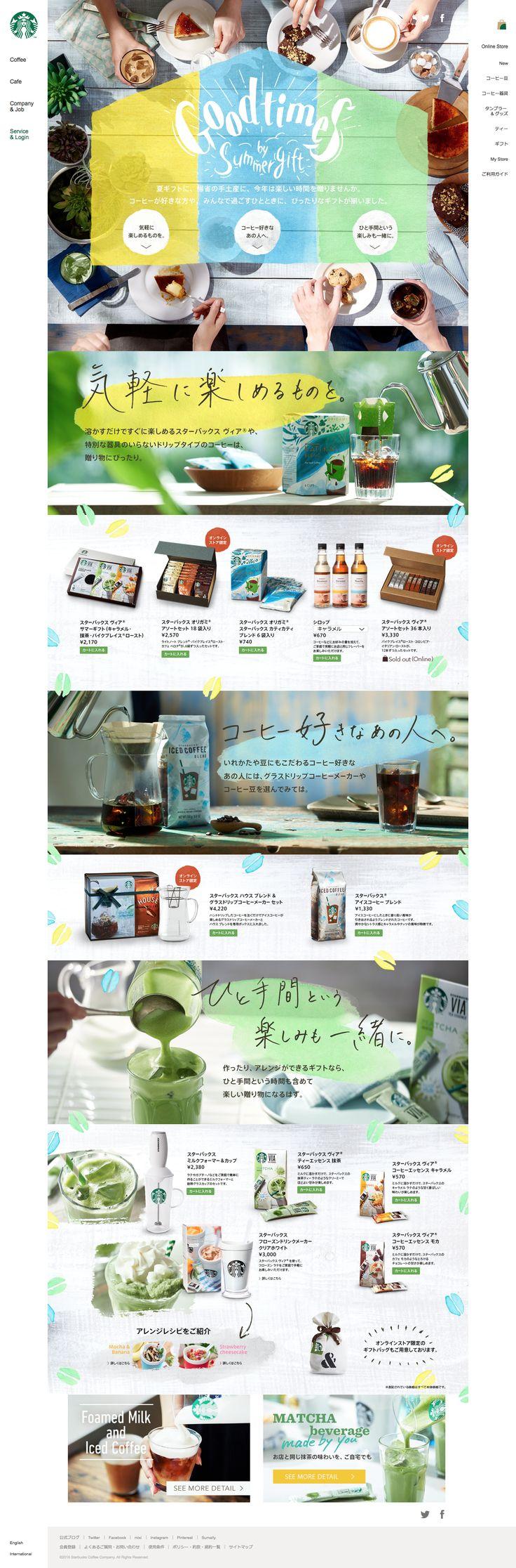 Goodtimes by Summer Gift|スターバックス コーヒー ジャパン