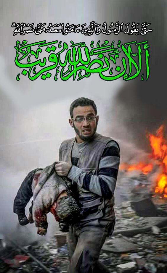أَلَا إِنَّ نَصْرَ اللَّـهِ قَرِيبٌ, Syria, War, Aleppo, Unquestionably, the help of Allah is near, #Allah #Islam #War #Syria #Quran