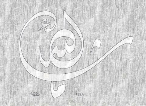 Mejores 110 imágenes de hat sanati en Pinterest | Arte islámico ...