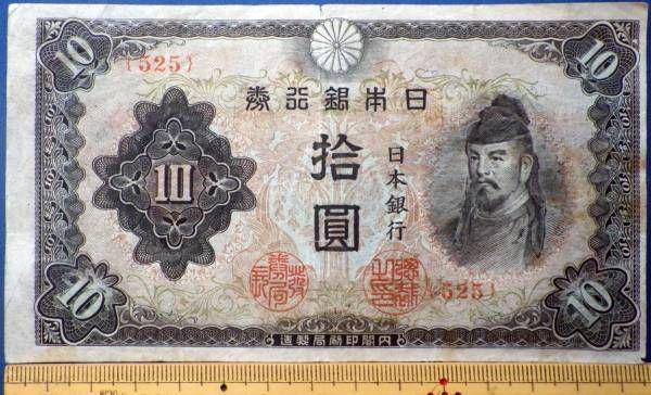 大日本【日本銀行・改正不換紙幣】3次10円 流通品 一円~_画像1