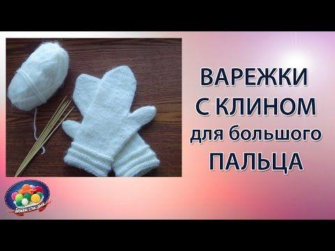 . Варежки спицами мастер-классы - Вязание - Страна Мам