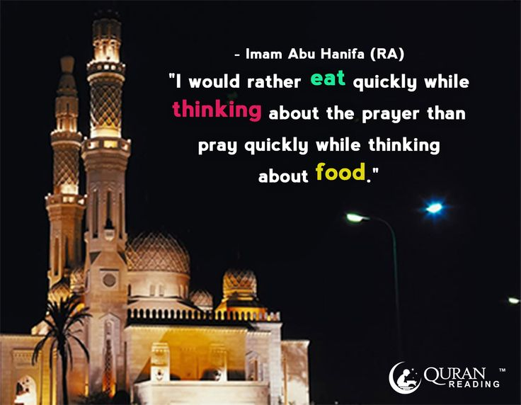 """I would rather eat quickly while thinking about the prayer than pray quickly while thinking about food."" - Imam Abu Hanifa (RA)"