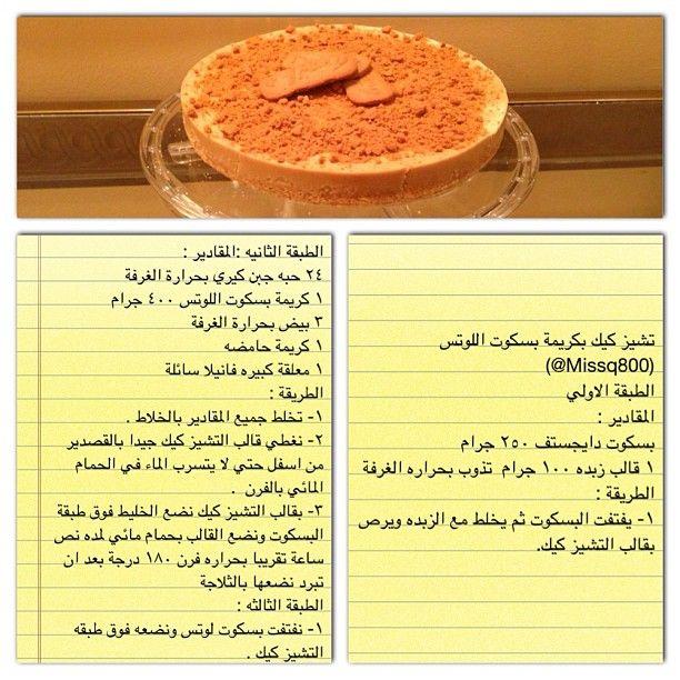 Hanan On Instagram وصفة التشيز كيك بكريمة اللوتس Dessert Recipes Recipes Food And Drink
