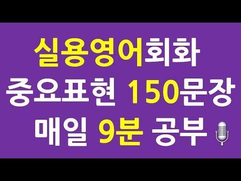 영어회화, 실용영어회화 중요표현 150문장-매일 9분 공부 - YouTube