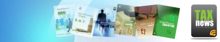 Ύφεση 6+ φέτος, 4%-4,5% το 2013, ανάκαμψη το 2014. Τι είπε ο Διοικητής της Τράπεζας Ελλάδος στη Διαρκή Επιτροπή Οικονομικών Υποθέσεων της Βουλής :: TAXnews - Φορολογική Eνημέρωση