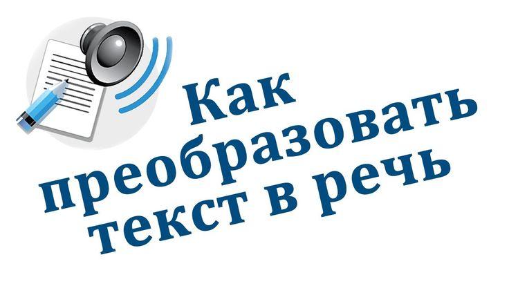 Как преобразовать текст в речь. Chironova.ru