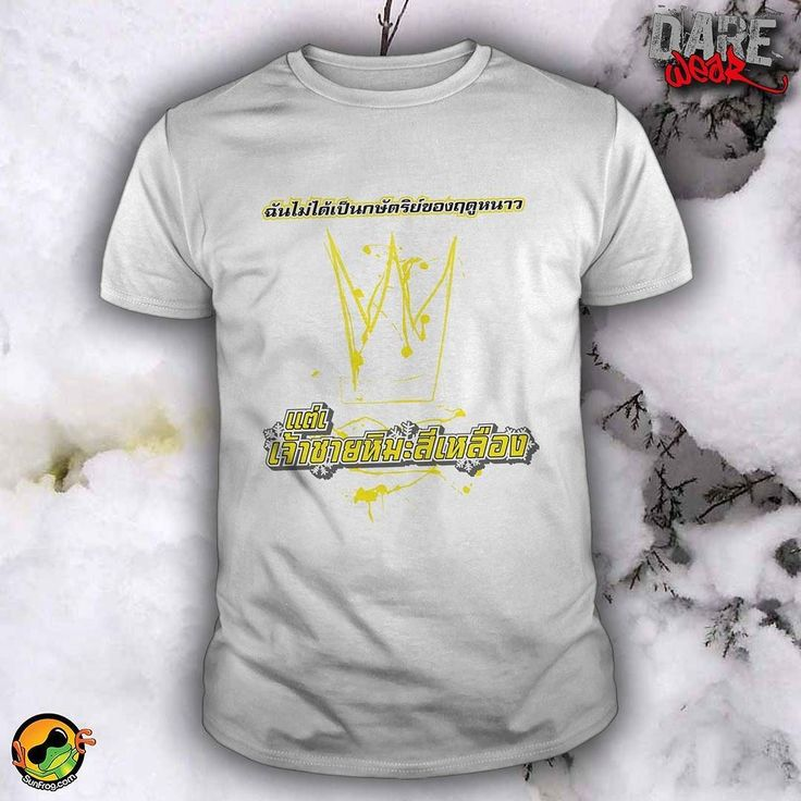 Don't eat yellow snow! Order Here  http://bit.ly/dwasian  #unique #tshirt #fashion #sunfrogshirts  ฉนไมไดเปนกษตรยของฤดหนาว แตเจาชายหมะสเหลอง I'm not the King of Winter but the Prince of yellow snow.  Link to stores in bio!