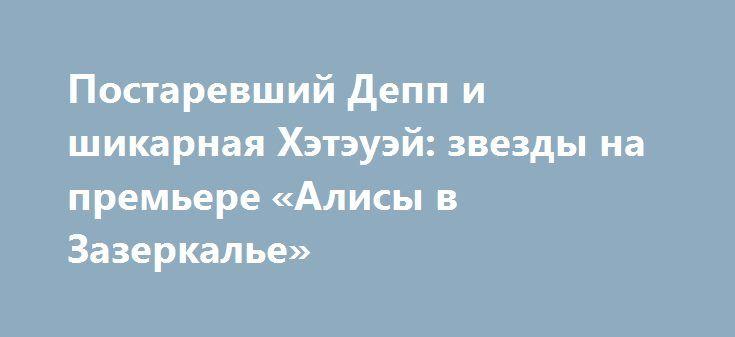 Постаревший Депп и шикарная Хэтэуэй: звезды на премьере «Алисы в Зазеркалье» http://womenbox.net/stars/postarevshij-depp-i-shikarnaya-xeteuej-zvezdy-na-premere-alisy-v-zazerkale/  Вчера в Голливуде состоялась мировая премьера киноленты «Алиса в Зазеркалье». Вечер посетили актеры, участвовавшие в съемках, и знаменитые гости. Фильм «Алиса в Зазеркалье» (Alice Through the Looking Glass) стал продолжением