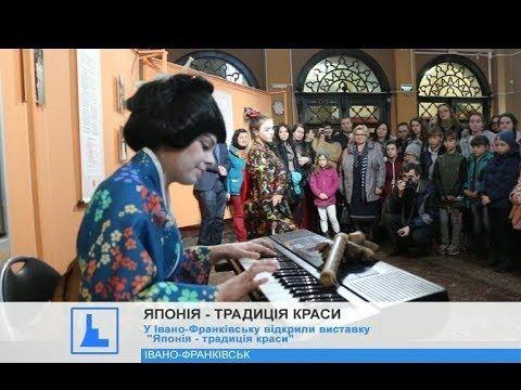 В Івано-Франківську відкрили виставку