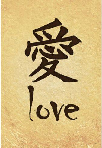 Chinese Writing (Love) Art Poster Print Masterprint at AllPosters.com