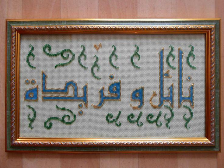 islamic cross stitch, islamic embroidery, islamic chart, islamic pattern, muslim embroidery, islamic beadswork