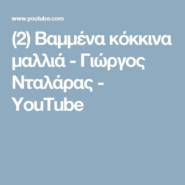 (2) Βαμμένα κόκκινα μαλλιά - Γιώργος Νταλάρας - YouTube
