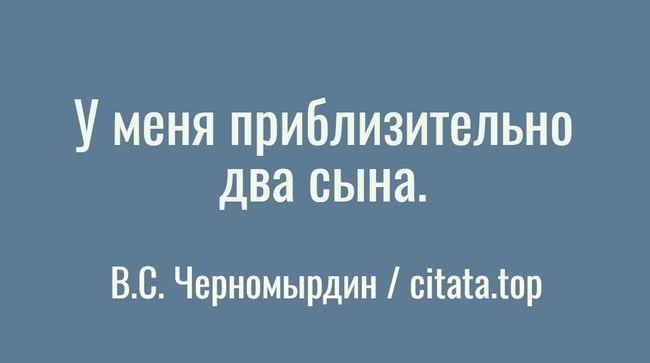 Перлы Черномырдина