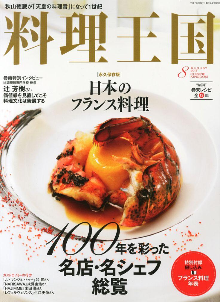 料理王国 2013年 08月号 [雑誌]【楽天ブックス】