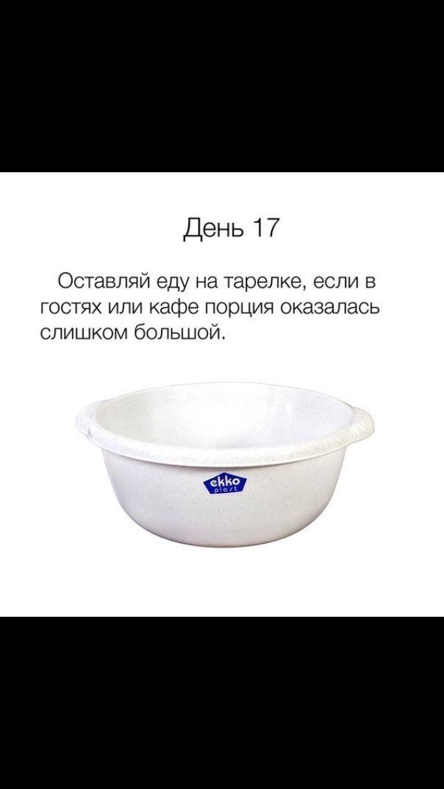 Правильное питание 17