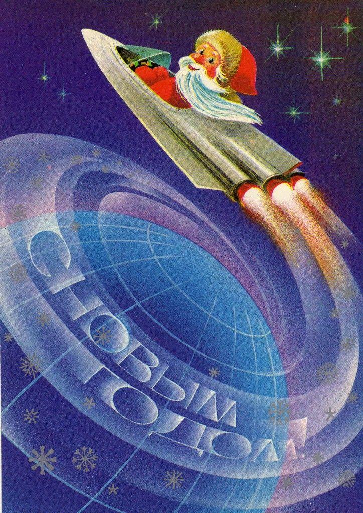 Художник В.Воронин Минсвязи СССР 06.10.1983 (1984 г.) (Дед Мороз в ракете)