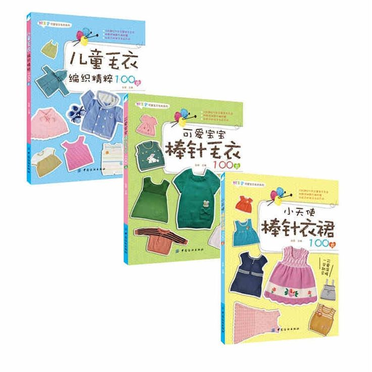 a31c2d34fc45e 3pcs set Chinese knitting skills Textbook Crochet needle book for baby kids  children needle Sweater
