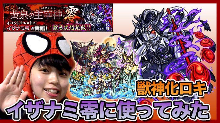 【モンスト】獣神化ロキでイザナミ零!ロックオンワンウェイが強い!!