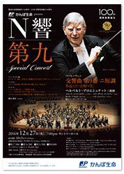 コンサート詳細|NHK交響楽団