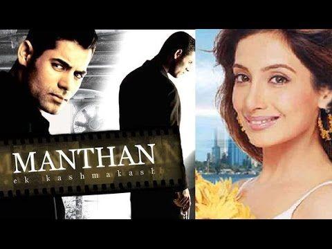 Watch Hindi Movies 2015 Full Movie New Releases Manthan EK Kashmaksh Starring Sanjay Kumar, Tina Rana, Raza Murad, Bharat Kapoor, Alok Nath & Shadaab Khan. Directed & Produced by Kumar Raj. Music by Ashish Prakash & Veeru. Subscribe for Hindi Movies 2015 Full Movie, Bollywood... https://newhindimovies.in/2017/07/08/new-hindi-movies-2015-full-movie-manthan-ek-kashmaksh-hindi-movie-2015-new-movies-2015/