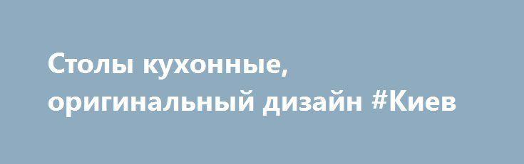 Столы кухонные, оригинальный дизайн #Киев http://www.pogruzimvse.ru/doska232/?adv_id=7047 Неотъемлемой частью любой кухни есть кухонный стол, и каждой хозяйке хочется, чтоб он красиво выглядел и сосчитался с интерьером. Интернет-магазин «Столик» предлагает широкий выбор кухонных обеденных столов с самым оригинальным дизайном на любой вкус.   Если у нас Вы не смогли подобрать кухонный стол идеально подходящий под Ваш интерьер то в течении недели мы изготовим его по Вашему дизайну с учётом…