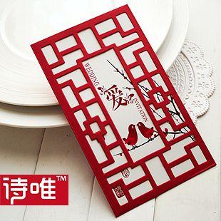 Chinese wedding style invitation