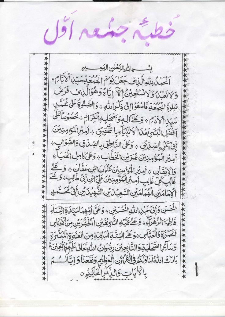 Arabic Jumma Khutbah Friday Khutbah Free Pdf Books Pdf Books Books Free Download Pdf