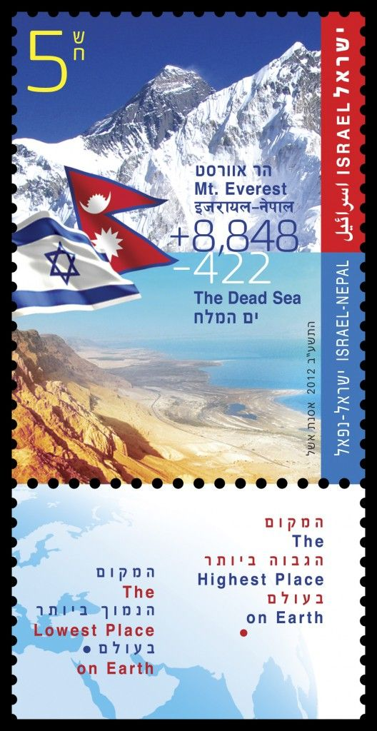 Israel postage stamp featuring the highest point on earth - Mount Everest and the lowest place - Dead Sea.