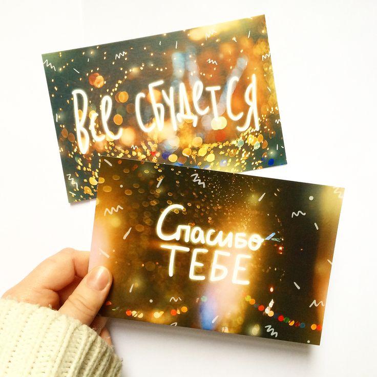 Новогодние открытки. Картон | «Ламбада-маркет»