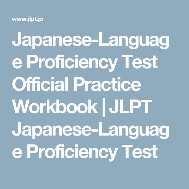 Japanese-Language Proficiency Test Official Practice Workbook | JLPT  Japanese-Language Proficiency Test
