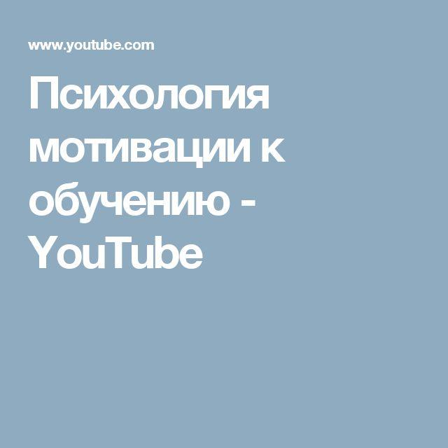 Психология мотивации к обучению - YouTube