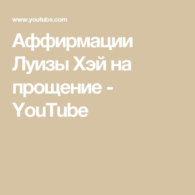 Аффирмации Луизы Хэй на прощение - YouTube