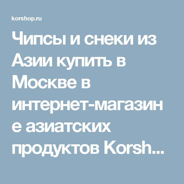 Чипсы и снеки из Азии купить в Москве в интернет-магазине азиатских продуктов Korshop.ru
