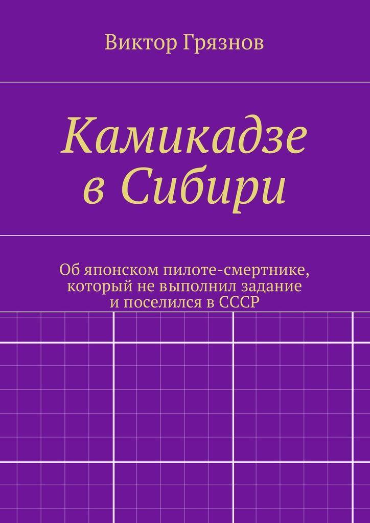 Камикадзе вСибири - Виктор Грязнов — Ridero