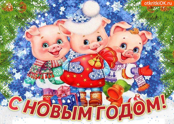 Геликом, открытка три поросенка новогодняя