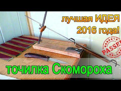 Точилка СКОМОРОХА +для ножей +своими руками - YouTube