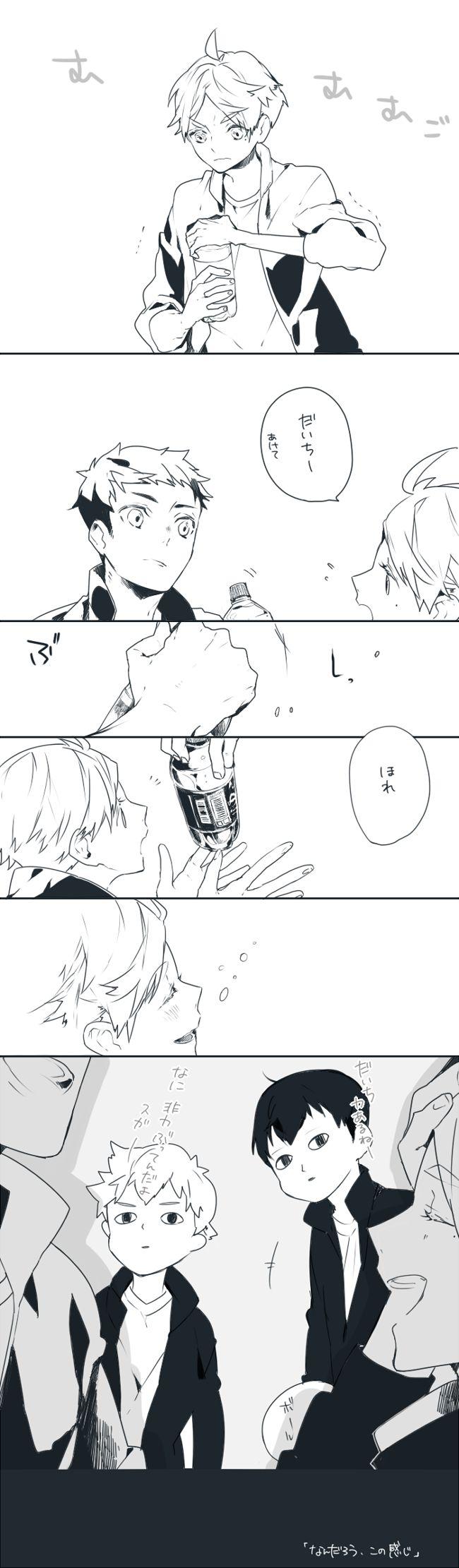 Same Hinata and Kageyama