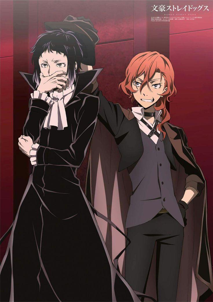 文豪ストレイドッグス - Akutagawa & Chuya