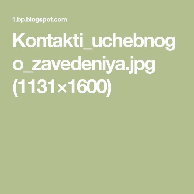 Kontakti_uchebnogo_zavedeniya.jpg (1131×1600)