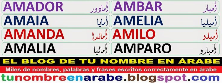Nombres en Arabe para tatuajes: Amador Amaia Ambar Amelia
