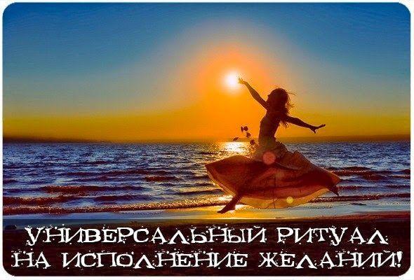 Универсальный симоронский ритуал на исполнение желаний! ~ Эзотерика и самопознание