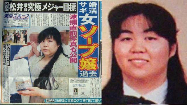 她,絕對算不上天姿國色吧,但居然利用「美人計」殺死至少三名男子騙財。現年42歲的日本女子木嶋佳苗有「...