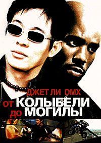 От колыбели до могилы / Cradle 2 the Grave / 2003 / ПМ, 2 x ПД, АП (Гаврилов, Живов), СТ / Blu-Ray Remux (1080p) :: Кинозал.ТВ